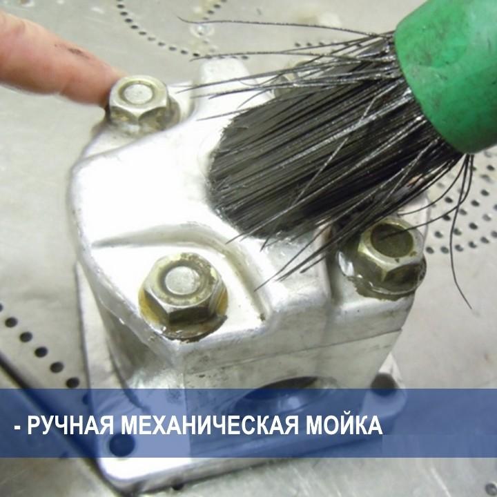 ручная механическая мойка с INCONTTECH