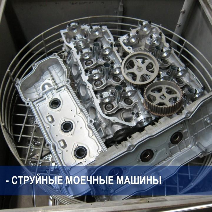 применение INCONTTECH в струйных моечных машинах